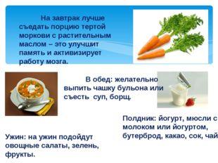 На завтрак лучше съедать порцию тертой моркови с растительным маслом – это у