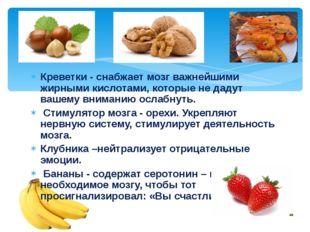 Креветки - снабжает мозг важнейшими жирными кислотами, которые не дадут вашем