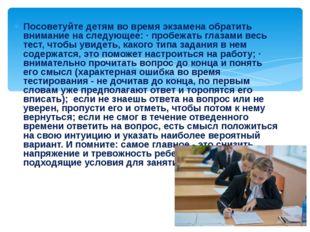 Посоветуйте детям во время экзамена обратить внимание на следующее: · пробежа