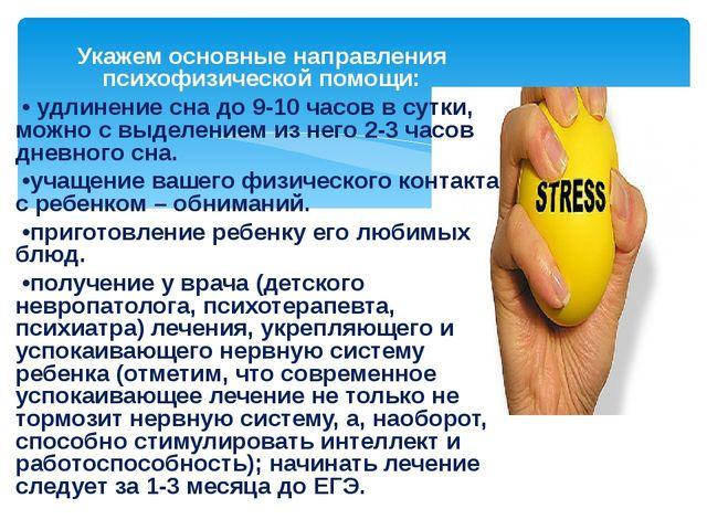 Укажем основные направления психофизической помощи: • удлинение сна до 9-10 ч...
