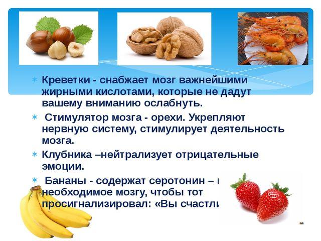Креветки - снабжает мозг важнейшими жирными кислотами, которые не дадут вашем...
