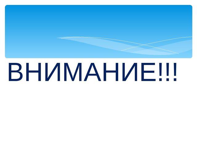 ВНИМАНИЕ!!!