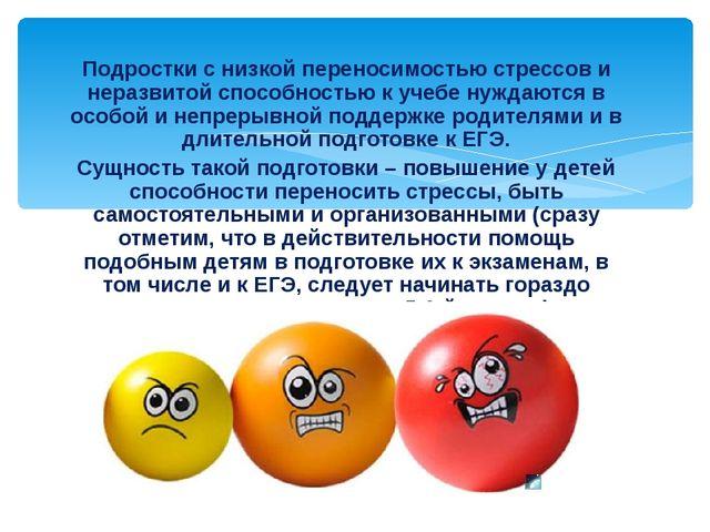 Подростки с низкой переносимостью стрессов и неразвитой способностью к учебе...