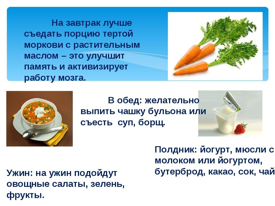 На завтрак лучше съедать порцию тертой моркови с растительным маслом – это у...