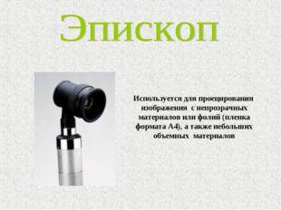 Используется для проецирования изображения с непрозрачных материалов или фоли