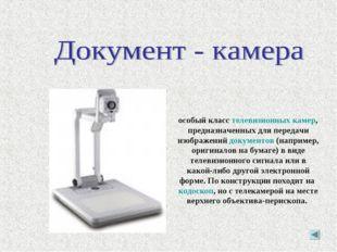 особый класс телевизионных камер, предназначенных для передачи изображений до