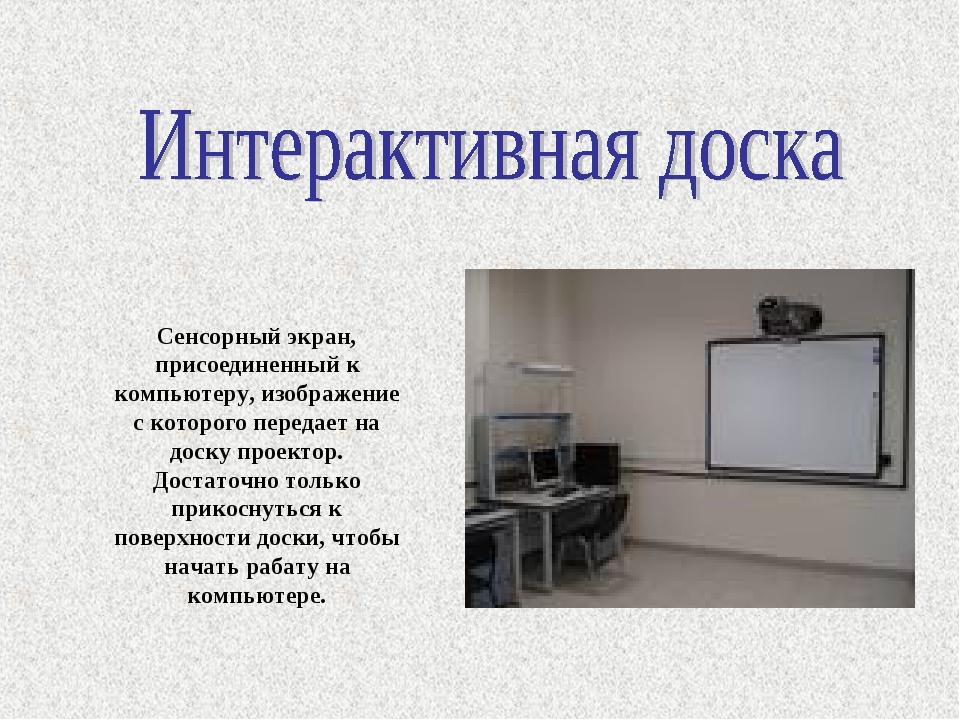 Сенсорный экран, присоединенный к компьютеру, изображение с которого передает...