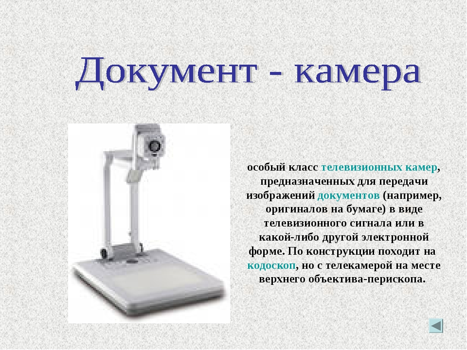 особый класс телевизионных камер, предназначенных для передачи изображений до...