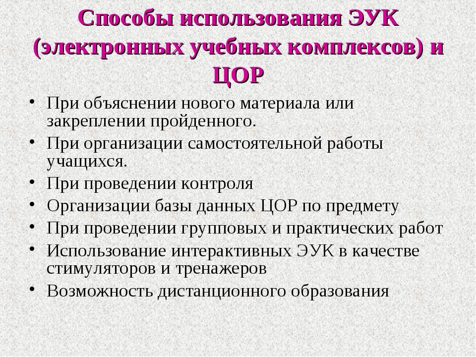 Способы использования ЭУК (электронных учебных комплексов) и ЦОР При объяснен...