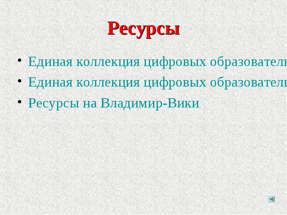 Ресурсы Единая коллекция цифровых образовательных ресурсов НФПК Единая коллек...