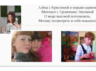 Алёна с Кристиной в порыве едином Мечтают с Хромченко Эвелиной О моде высокой