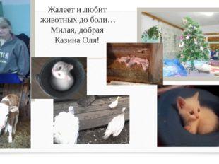 Жалеет и любит животных до боли… Милая, добрая Казина Оля!