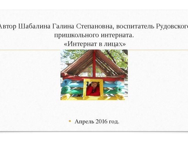Автор Шабалина Галина Степановна, воспитатель Рудовского пришкольного интерна...