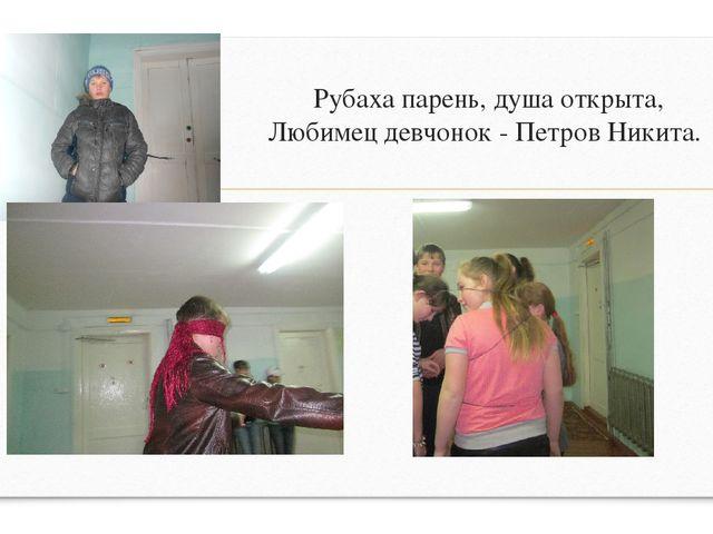 Рубаха парень, душа открыта, Любимец девчонок - Петров Никита.