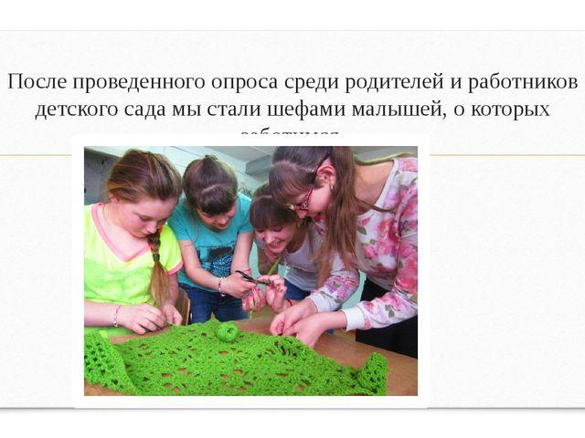 После проведенного опроса среди родителей и работников детского сада мы стали...
