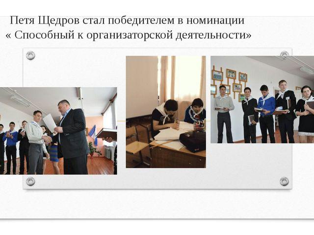 Петя Щедров стал победителем в номинации « Способный к организаторской деятел...