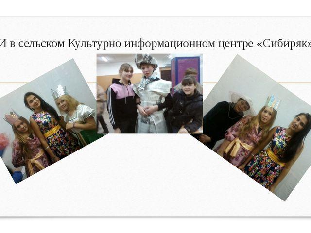 И в сельском Культурно информационном центре «Сибиряк»