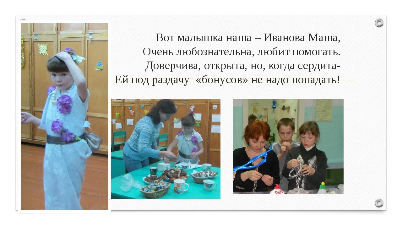 Вот малышка наша – Иванова Маша, Очень любознательна, любит помогать. Доверчи...