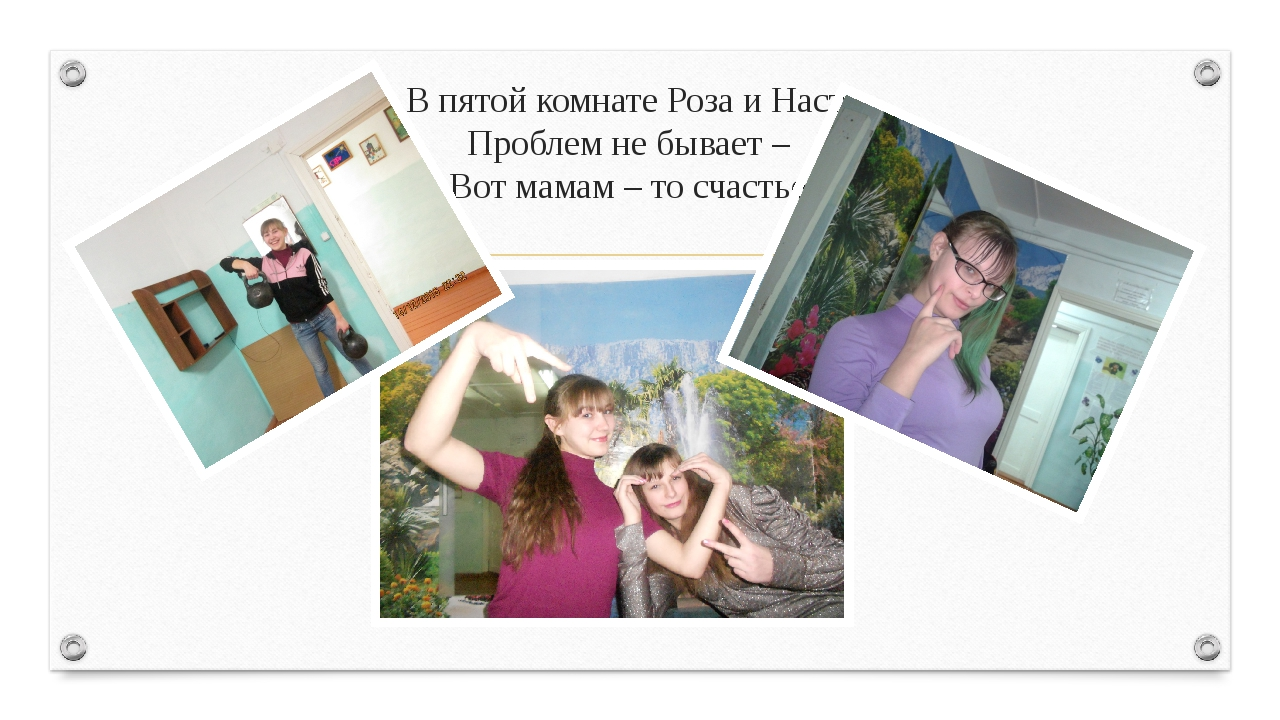В пятой комнате Роза и Настя Проблем не бывает – Вот мамам – то счастье!