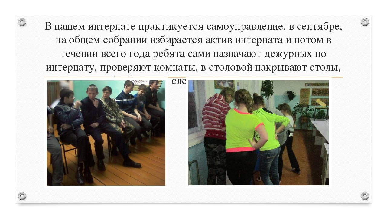 В нашем интернате практикуется самоуправление, в сентябре, на общем собрании...