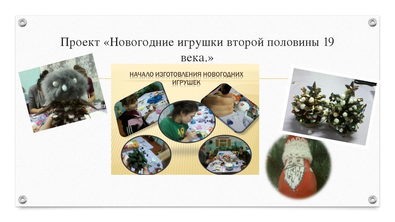 Проект «Новогодние игрушки второй половины 19 века.» Ноябрь-декабрь 2015г.