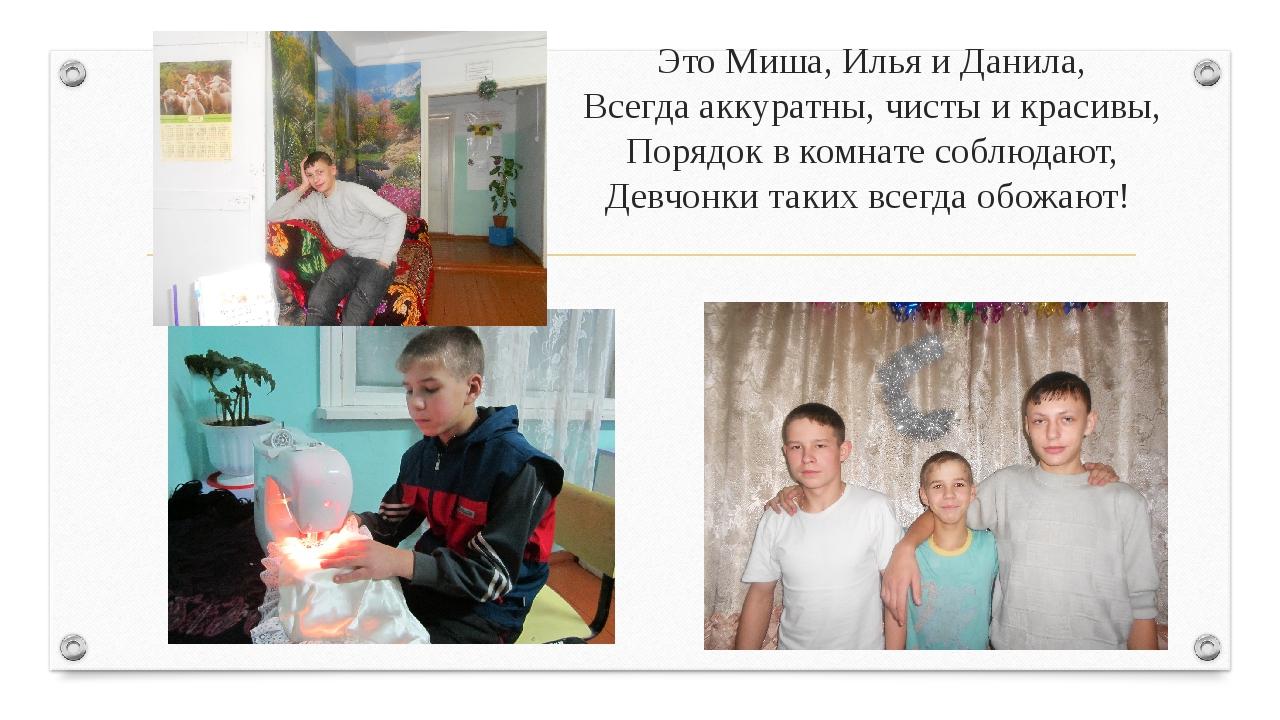 Это Миша, Илья и Данила, Всегда аккуратны, чисты и красивы, Порядок в комнате...