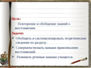 Цель: Повторение и обобщение знаний о местоимении. Задачи: Обобщить и система