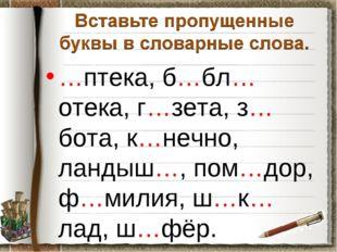 …птека, б…бл…отека, г…зета, з…бота, к…нечно, ландыш…, пом…дор, ф…милия, ш…к…л