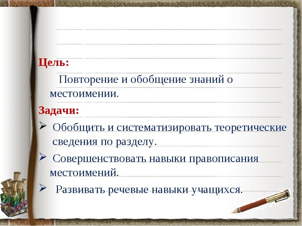 Цель: Повторение и обобщение знаний о местоимении. Задачи: Обобщить и система...