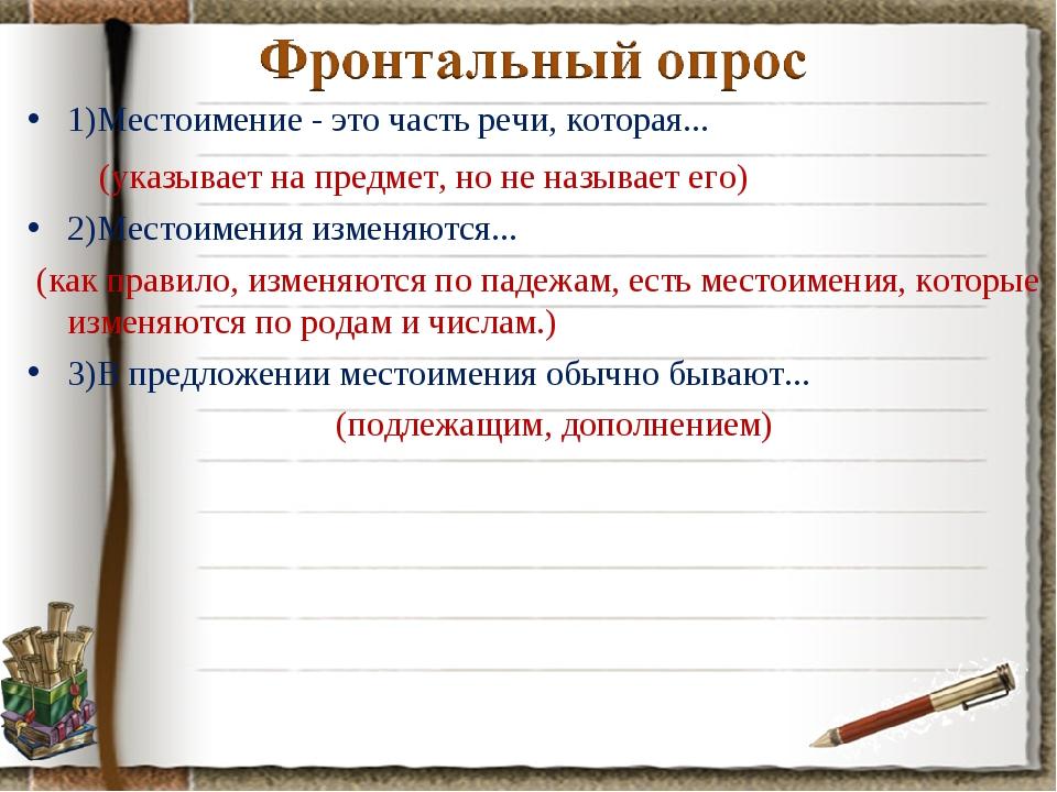 1)Местоимение - это часть речи, которая... (указывает на предмет, но не назыв...
