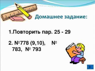 Повторить пар. 25 - 29 2. №778 (9,10), № 783, № 793