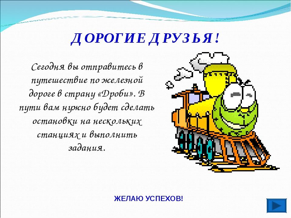 ДОРОГИЕ ДРУЗЬЯ! Сегодня вы отправитесь в путешествие по железной дороге в стр...
