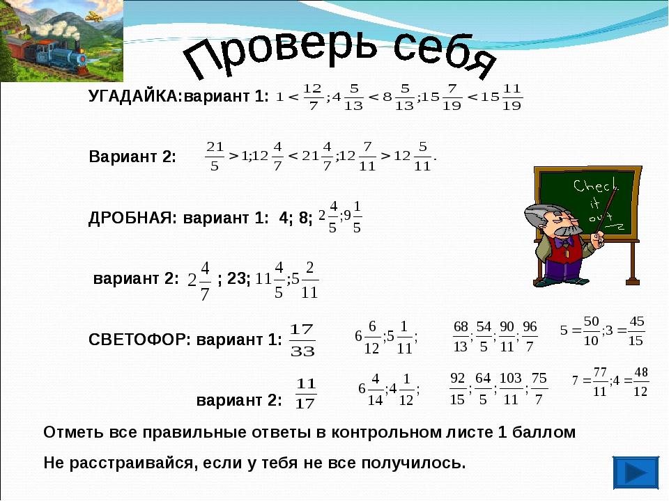 УГАДАЙКА:вариант 1: Вариант 2: ДРОБНАЯ: вариант 1: 4; 8; вариант 2: ; 23; СВЕ...