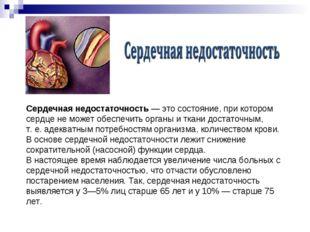 Сердечная недостаточность — это состояние, при котором сердце не может обеспе