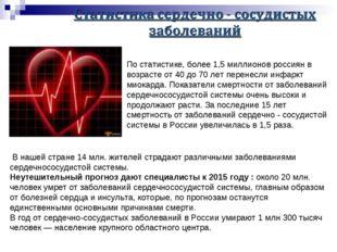 По статистике, более 1,5 миллионов россиян в возрасте от 40 до 70 лет перенес
