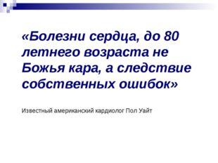«Болезни сердца, до 80 летнего возраста не Божья кара, а следствие собственны