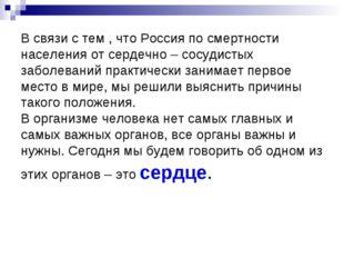 В связи с тем , что Россия по смертности населения от сердечно – сосудистых з