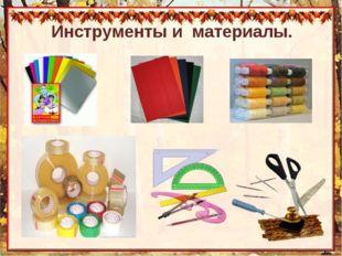 Инструменты и материалы.