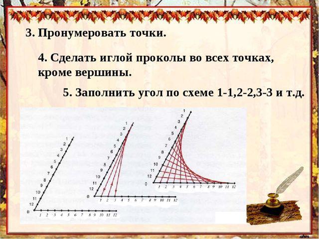 3. Пронумеровать точки. 4. Сделать иглой проколы во всех точках, кроме вершин...