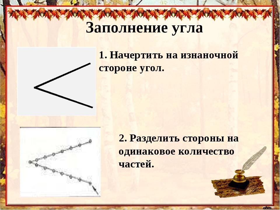Заполнение угла 1. Начертить на изнаночной стороне угол. 2. Разделить стороны...