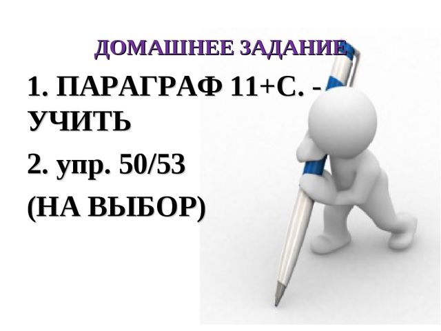 ДОМАШНЕЕ ЗАДАНИЕ 1. ПАРАГРАФ 11+С. - УЧИТЬ 2. упр. 50/53 (НА ВЫБОР)