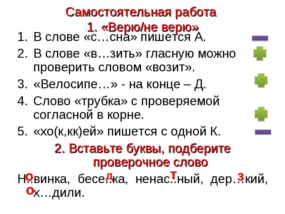 Самостоятельная работа 1. «Верю/не верю» В слове «с…сна» пишется А. В слове «...