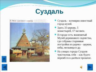 Суздаль Суздаль – всемирно известный город-музей. Здесь 33 церкви, 5 монастыр
