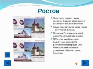 Ростов Этот город один из самых древних. В давние времена его с уважением наз