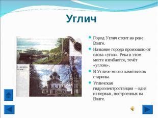 Углич Город Углич стоит на реке Волге. Название города произошло от слова «уг