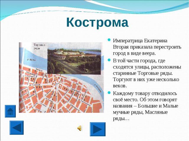 Кострома Императрица Екатерина Вторая приказала перестроить город в виде веер...