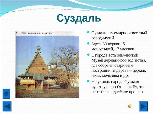 Суздаль Суздаль – всемирно известный город-музей. Здесь 33 церкви, 5 монастыр...