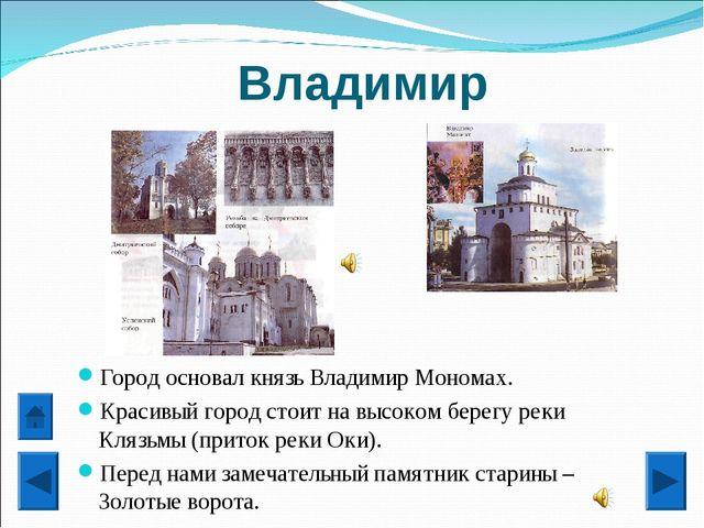Владимир Город основал князь Владимир Мономах. Красивый город стоит на высоко...