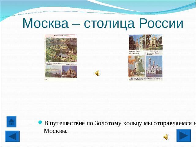 Москва – столица России В путешествие по Золотому кольцу мы отправляемся из М...