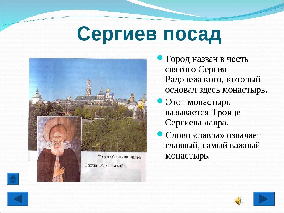 Сергиев посад Город назван в честь святого Сергия Радонежского, который основ...